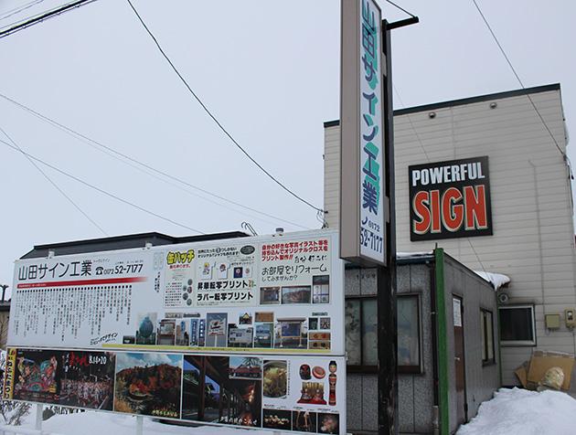 山田サイン工業